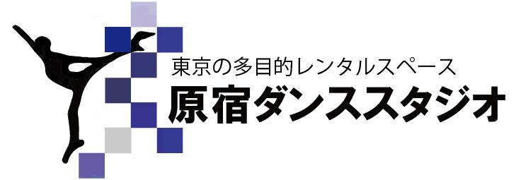 東京の多目的レンタルスペース 原宿ダンススタジオ